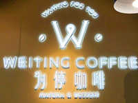 weiting coffee为停咖啡